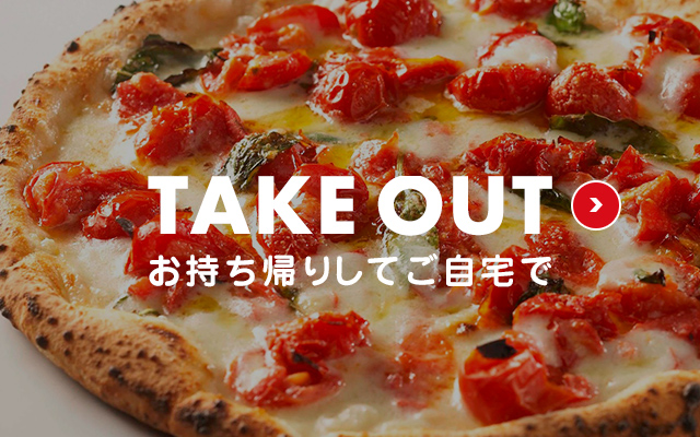 Take Out お持ち帰りしてご自宅で